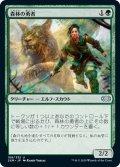 【JPN】★Foil★森林の勇者/Woodland Champion[MTG_2XM_188U]