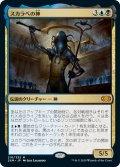 【JPN】スカラベの神/The Scarab God[MTG_2XM_216M]