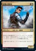 【JPN】★Foil★武器の教練者/Weapons Trainer[MTG_2XM_228U]