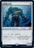 【JPN】★Foil★荒廃鋼の巨像/Blightsteel Colossus[MTG_2XM_235M]
