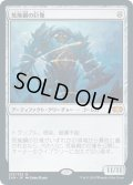【JPN】荒廃鋼の巨像/Blightsteel Colossus[MTG_2XM_235M]