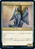 【JPN】★Foil★ギルドパクトのスフィンクス/Sphinx of the Guildpact[MTG_2XM_290U]