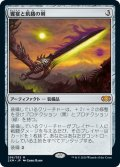 【JPN】饗宴と飢餓の剣/Sword of Feast and Famine[MTG_2XM_296M]