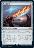 【JPN】火と氷の剣/Sword of Fire and Ice[MTG_2XM_297M]