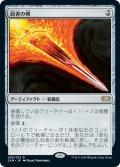 【JPN】★Foil★弱者の剣/Sword of the Meek[MTG_2XM_299R]