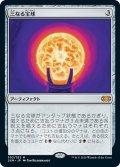 【JPN】三なる宝球/Trinisphere[MTG_2XM_303M]