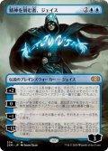 【JPN】精神を刻む者、ジェイス/Jace, the Mind Sculptor[MTG_2XM_334<]