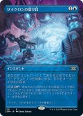 【JPN】サイクロンの裂け目/Cyclonic Rift[MTG_2XM_339R]