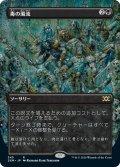【JPN】毒の濁流/Toxic Deluge[MTG_2XM_345R]