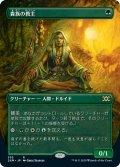 【JPN】貴族の教主/Noble Hierarch[MTG_2XM_352R]