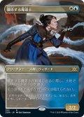 【JPN】翻弄する魔道士/Meddling Mage[MTG_2XM_355R]