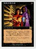 【JPN-MP】吸血の教示者/Vampiric Tutor[MTG_6ED_161R]