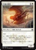 【JPN】天使の従者/Angelic Page[MTG_A25_004U]