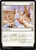 【JPN】集い/Congregate[MTG_A25_008U]