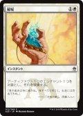 【JPN】解呪/Disenchant[MTG_A25_012C]
