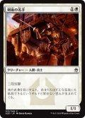 【JPN】剣術の名手/Fencing Ace[MTG_A25_013C]