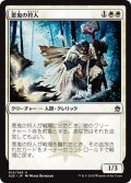 【JPN】悪鬼の狩人/Fiend Hunter[MTG_A25_014U]