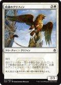 【JPN】庇護のグリフィン/Griffin Protector[MTG_A25_017C]