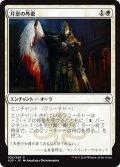 【JPN】月皇の外套/Lunarch Mantle[MTG_A25_024C]