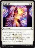 【JPN】新たな信仰/Renewed Faith[MTG_A25_031C]