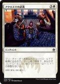 【JPN】アクロスでの武勇/Valor in Akros[MTG_A25_038U]
