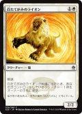 【JPN】白たてがみのライオン/Whitemane Lion[MTG_A25_039C]