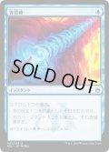 【JPN】青霊破/Blue Elemental Blast[MTG_A25_043U]