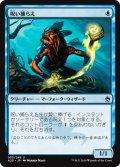 【JPN】呪い捕らえ/Cursecatcher[MTG_A25_053U]