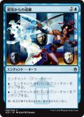 【JPN】現実からの遊離/Freed from the Real[MTG_A25_058U]