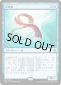 【JPN】浅瀬蟲/Reef Worm[MTG_A25_070R]