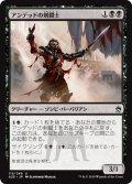 【JPN】アンデッドの剣闘士/Undead Gladiator[MTG_A25_112U]