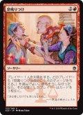 【JPN】怒鳴りつけ/Browbeat[MTG_A25_123U]