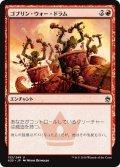 【JPN】ゴブリン・ウォー・ドラム/Goblin War Drums[MTG_A25_133U]