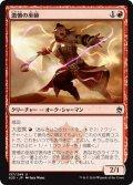 【JPN】激憤の巫師/Ire Shaman[MTG_A25_137U]
