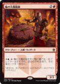 【JPN】輪の大魔術師/Magus of the Wheel[MTG_A25_142R]