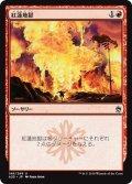 【JPN】紅蓮地獄/Pyroclasm[MTG_A25_146U]