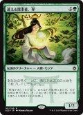 【JPN】迷える探求者、梓/Azusa, Lost but Seeking[MTG_A25_161R]