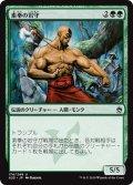 【JPN】素拳の岩守/Iwamori of the Open Fist[MTG_A25_174U]