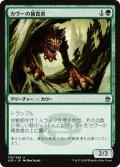 【JPN】カヴーの捕食者/Kavu Predator[MTG_A25_176U]