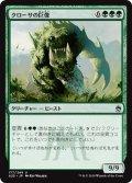 【JPN】クローサの巨像/Krosan Colossus[MTG_A25_177U]