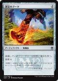 【JPN】速足のブーツ/Swiftfoot Boots[MTG_A25_234U]