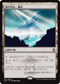 【JPN】海の中心、御心/Mikokoro, Center of the Sea[MTG_A25_241R]