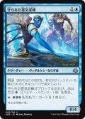 【JPN】守られた霊気泥棒/Shielded Aether Thief[MTG_AER_044U]