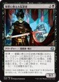 【JPN】復讐に燃えた反逆者/Vengeful Rebel[MTG_AER_073U]