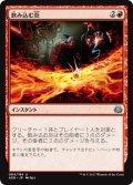 【JPN】飲み込む炎/Hungry Flames[MTG_AER_084U]