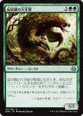 【JPN】起伏鱗の大牙獣/Ridgescale Tusker[MTG_AER_121U]