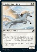【JPN】アルボレーアのペガサス/Arborea Pegasus[MTG_AFR_002C]