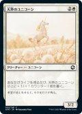 【JPN】天界のユニコーン/Celestial Unicorn[MTG_AFR_005C]