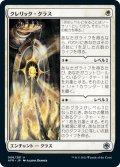 【JPN】クレリック・クラス/Cleric Class[MTG_AFR_006U]