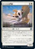【JPN】ドラゴンの門弟/Dragon's Disciple[MTG_AFR_013U]